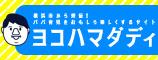 横浜市から発信!パパ育児をおもしろ楽しくするサイト